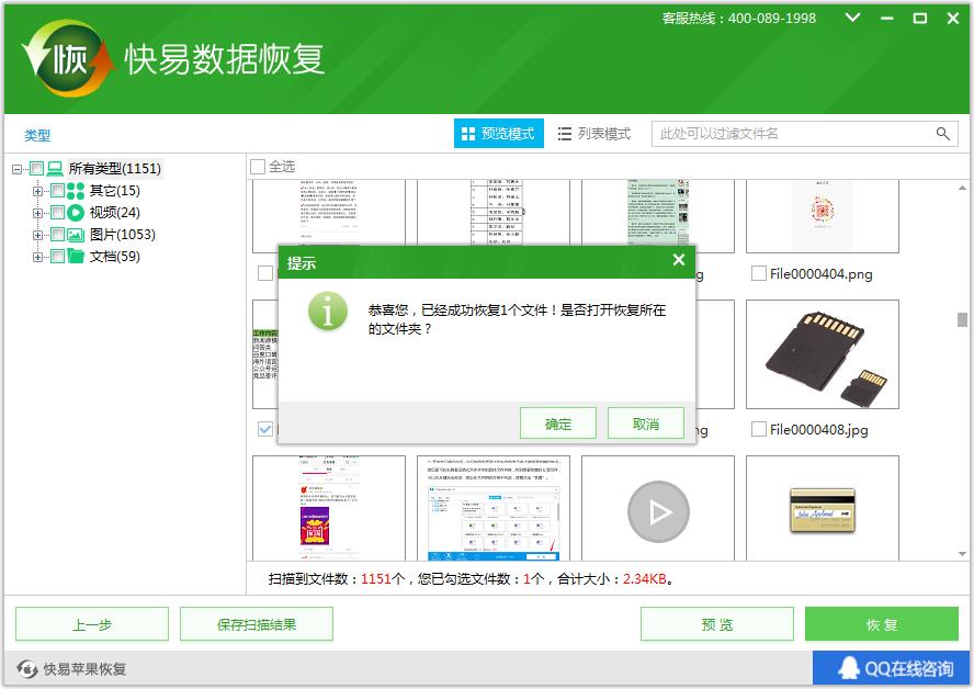 图4:恢复SD卡文件