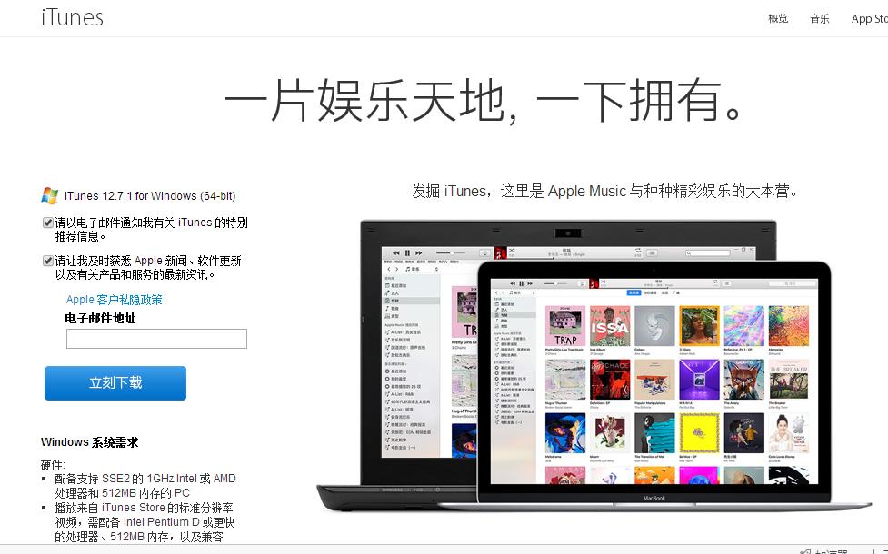 图2:iTunes软件